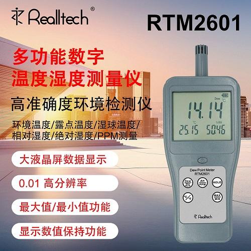 RTM-2601主图 - 副本 - 副本