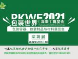2021深圳包装展