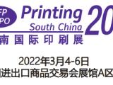 2022华南印刷展 2022华南印刷展览会