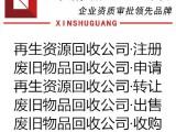 北京再生资源公司收购费用及流程