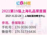202119届上海**礼品、赠品及家居用品展览会官方邀请函