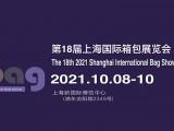 2021上海箱包配件展会+2021上海箱包博览会