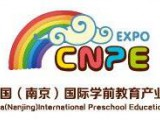 2021南京幼教课程展会-南京**展览*