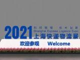 上海**快递物流博览会