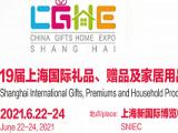 2021中国上海礼品工艺品展览会