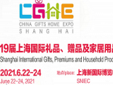 2021中国上海礼品饰品展览会