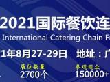 广州餐饮展会\2021广州餐饮加盟展览会