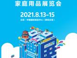 2021年44届北京**礼品、赠品及家庭用品展览会