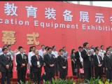 智慧教育装备展会2021年南京教育装备展览会