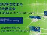 2021亚洲物流展|上海**物流技术与运输系统展览会