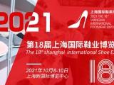 2021上海成品鞋展-2021上海鞋材鞋机展