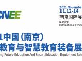 中国教育装备展会2021年中国智慧教育装备展示会
