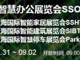 2021上海**智慧照明展上海智慧办公展