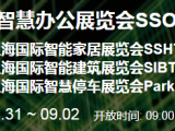 2021SSOT上海**智慧办公展(法兰克福)
