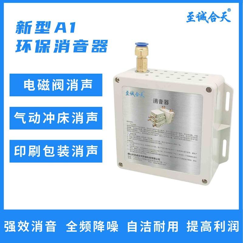 消音器 电磁阀消声器 排气消声器 空气消声器