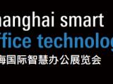 2021SSOT上海**智慧办公展