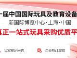 2021上海玩具展中国玩具展 20届上海玩具展
