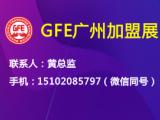 GFE202142届广州特许连锁加盟展览会