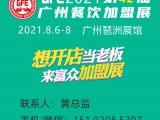 GFE202142届广州**餐饮加盟展