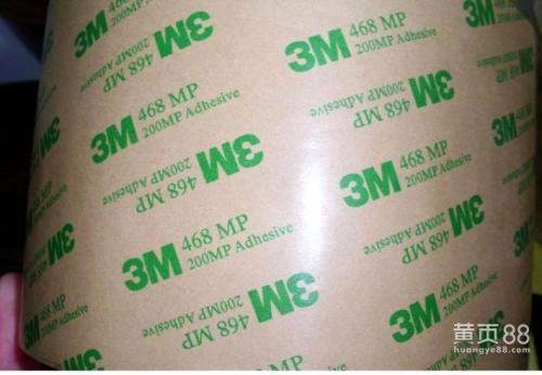 3M异方性导电膜ACF:3M9703、3M9705
