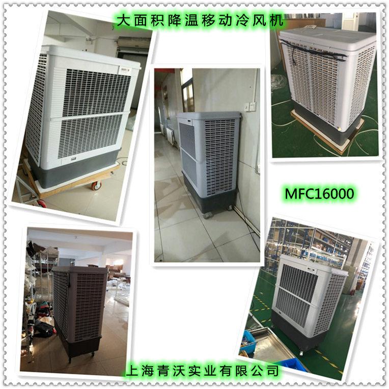 移动冷风机 工业移动空调