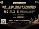 2021海南(东盟)酒店及餐饮用品博览会