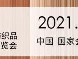 2021上海家纺展 2021纺织展 家用纺织品展