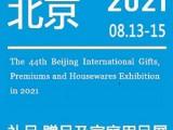 202144届北京**礼品、赠品及家庭用品展览会