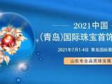 2021年7月青岛珠宝展