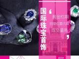 202126届上海珠宝展
