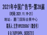 2021中国广告节-厦门
