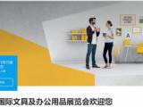 2021年*115届中国文化用品商品交易会