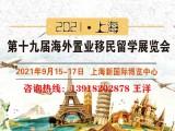 2021中国上海秋季**海外置业**留学展览会