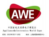 AWE全球**的**家电及消费电子展览会