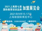 2021中国上海秋季**教育培训**加盟展览会