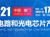 2021中国厦门电子科技产业展会,2021中国半导体展会