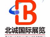 2021北京京交会,中国物联网技术与设备展会