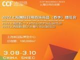2022上海**(春季)日用百货商品博览会|上海春季百货展