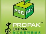 ProPak 2022*二十八届上海**加工包装展览会