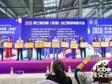 ICBE 2021广州&深圳跨境电商交易博览会