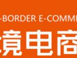 2021中国跨境电商交易会/2021广州跨境电商展