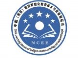 中国(南昌)**智能化教育技术与设备博览会
