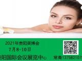2021年*十一届贵阳美容化妆品博览会/美博会