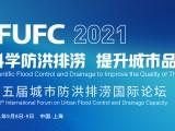 2021城市防洪排涝**论坛