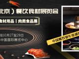 2021北京食材及调味品展览会