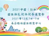 2021江西游乐设备展 儿童乐园展 游艺机展会