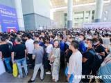 2021上海全食展(上海食品饮料经销商订货展览会)