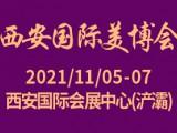 2021年西安美容展(陕西美博会)