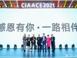 2021广州**汽车用品·零配件及售后服务展览会