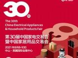 2021*30届中国(中山)家电交易会(黄圃家电展 )